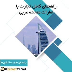 راهنمای کامل تجارت با امارات متحده عربی