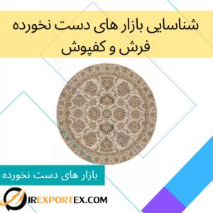 شناسایی بازار های دست نخورده برای فرش و کفپوش ایرانی