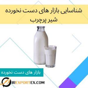 شناسایی بازار های دست نخورده برای شیر پرچرب