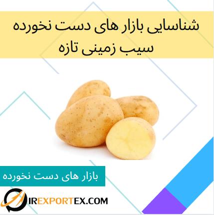 شناسایی بازار های دست نخورده برای سیب زمینی تازه