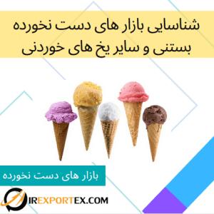 شناسایی بازار های دست نخورده برای بستنی و سایر یخ های خوردنی