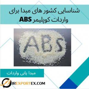 شناسایی کشور های مبدا برای واردات ABS