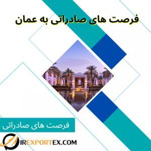 فرصت های صادراتی به عمان
