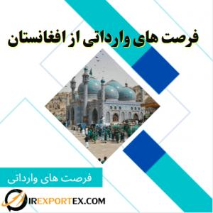 فرصت های وارداتی از افغانستان