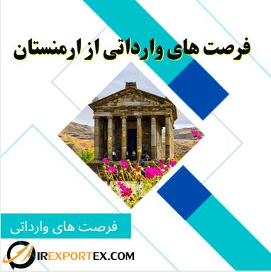 فرصت های وارداتی از ارمنستان