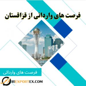 فرصت های وارداتی از قزاقستان