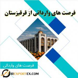 فرصت های وارداتی از قرقیزستان