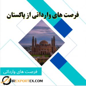 فرصت های وارداتی از پاکستان