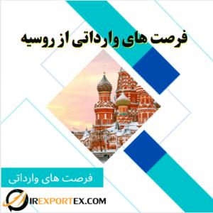 فرصت های وارداتی از روسیه