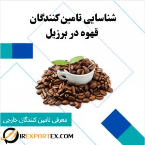 شناسایی تامین کنندگان قهوه در یرزیل