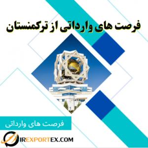 فرصت های وارداتی از ترکمنستان