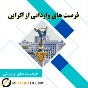 فرصت های وارداتی از اکراین
