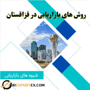 روش های بازاریابی در قزاقستان