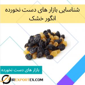 شناسایی بازار های دست نخورده برای انگور خشک ایران