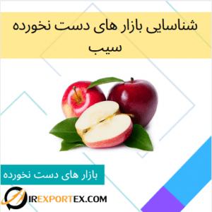 شناسایی بازار های دست نخورده برای سیب ایران