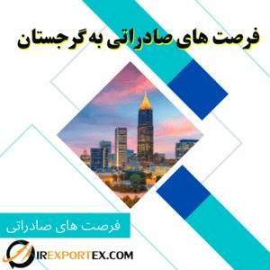 فرصت های صادراتی به گرجستان